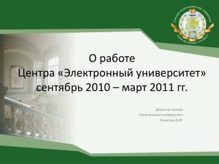 О работе Центра «Электронный университет» сентябрь 2010 – март 2011 гг.
