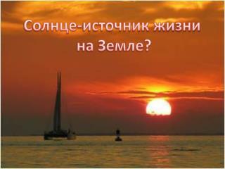 Солнце-источник жизни  на Земле?