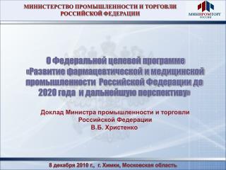 8 декабря 2010 г.,  г. Химки, Московская область
