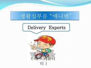 Delivery  Experts