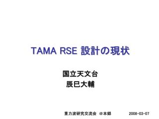 TAMA RSE の length 制御信号取得