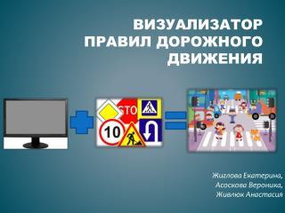 Визуализатор Правил Дорожного Движения
