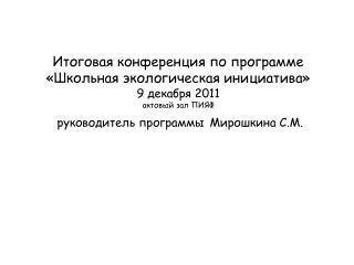 Гатчина, 9 декабря 2011 года    Актовый зал ПИЯФ