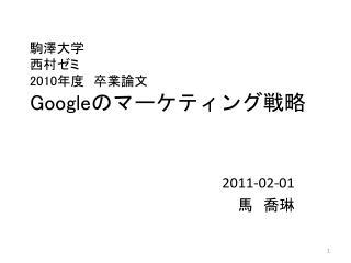 駒澤大学 西村ゼミ 2010 年度 卒業論文 Google のマーケティング戦略