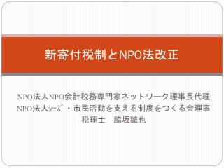 新寄付税制と NPO 法改正