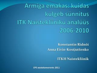 Armiga emakas: kuidas kulgeb sünnitus ITK Naistekliiniku analüüs  2006-2010