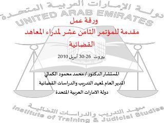 ورقة عمل  مقدمة للمؤتمر الثامن عشر لمدراء المعاهد القضائية بيروت   26-30 أبريل 2010
