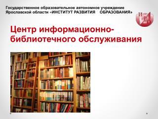 Центр информационно-библиотечного обслуживания