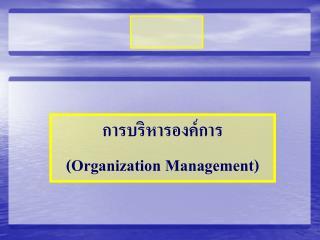 การบริหารองค์การ (Organization Management)
