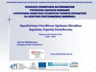 mathiteia4u.gr