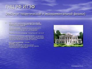 ГНЦ РФ ИТЭФ (Институт теоретической и экспериментальной физики)