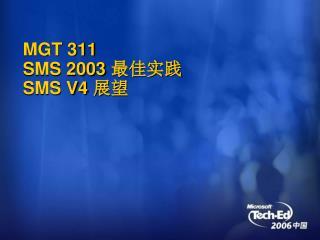 MGT 311 SMS 2003  最佳实践 SMS V4  展望