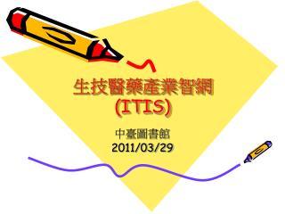 生技醫藥產業智網  (ITIS)