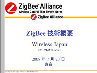 ZigBee  技術概要