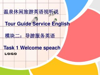 ??????????? Tour Guide Service  English  ???? ???? ?? Task 1 Welcome speach