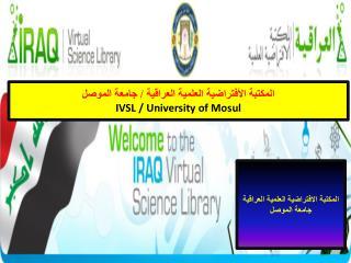 ا لمكتبة الأفتراضية العلمية العراقية  /  جامعة الموصل IVSL / University  of Mosul
