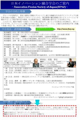 日本イノベーション融合学会のご案内 ~ Innovation Fusion Society of Japan(IFSJ) ~