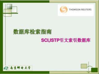 数据库检索指南 SCI,ISTP 引文索引数据库