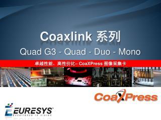 Coaxlink  系列 Quad  G3 -  Quad  -  Duo - Mono