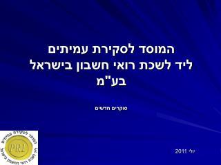 המוסד לסקירת עמיתים ליד לשכת רואי חשבון בישראל בע