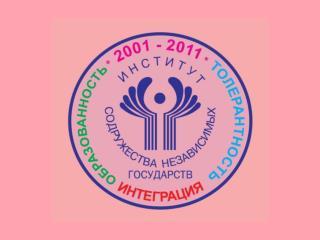 Институт  снг  образован 24 октября 2001 года