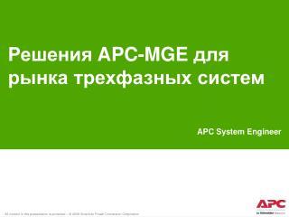 Решения  APC-MGE  для рынка трехфазных систем