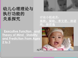 幼儿心理理论与执行功能的 关系探究