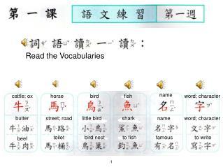 Read the Vocabularies