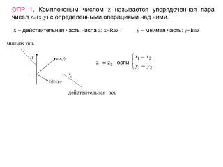 x  – действительная часть числа  z :  x = Rez