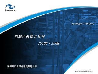 伺服产品推介资料   IS500 + ISMH