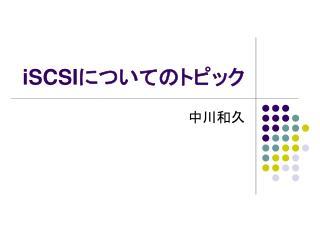 iSCSI についてのトピック