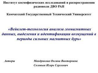 Авторы   Мандрикова  Оксана Викторовна Соловьев Игорь Сергеевич