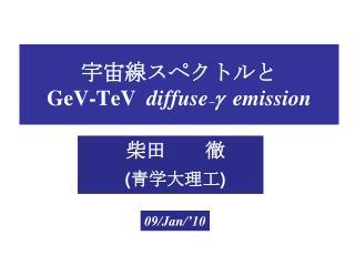 宇宙線スペクトルと GeV-TeV diffuse - g  emission