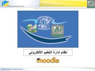 نظام إدارة التعليم الإلكتروني