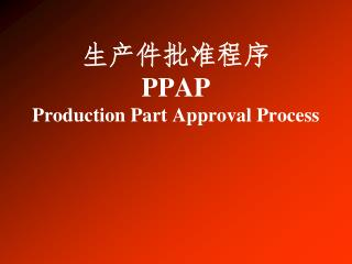 生产件批准程序 PPAP Production Part Approval Process