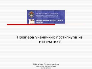 Провјера ученичких постигнућа из математике
