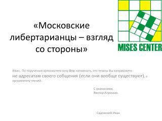 «Московские либертарианцы – взгляд со стороны»