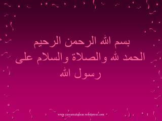 بسم الله الرحمن الرحيم الحمد لله والصلاة والسلام على رسول الله