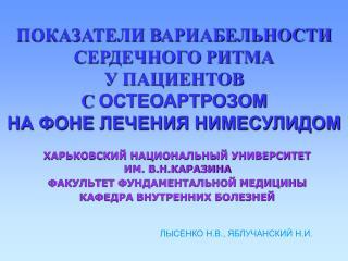 ХАРЬКОВСКИЙ НАЦИОНАЛЬНЫЙ УНИВЕРСИТЕТ  ИМ. В.Н.КАРАЗИНА  ФАКУЛЬТЕТ ФУНДАМЕНТАЛЬНОЙ МЕДИЦИНЫ