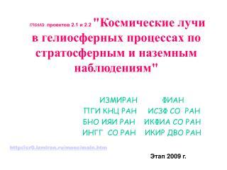 ИЗМИРАН           ФИАН ПГИ КНЦ РАН     ИСЗФ СО  РАН БНО ИЯИ РАН    ИКФИА СО РАН