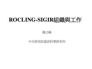 ROCLING-SIGIR 組織與 工作