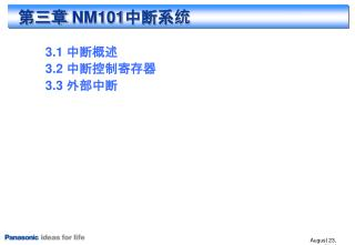 第三章  NM101 中断系统