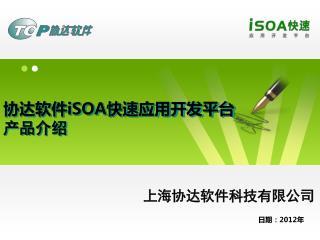 上海协达软件科技有限公司