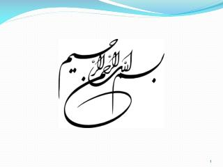 فلسفه علم و معرفت  شناسی اسلامی علم ديني