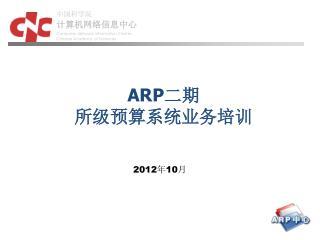 ARP 二期 所级预算系统业务培训