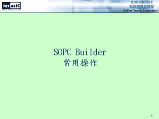 S OPC Builder 常用操作