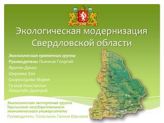 Экологическая модернизация Свердловской области
