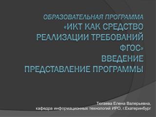 Тюгаева  Елена Валерьевна,  кафедра информационных технологий ИРО, г.Екатеринбург