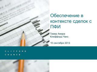 Обеспечение в контексте сделок с ПФИ