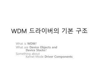 WDM  드라이버의 기본 구조